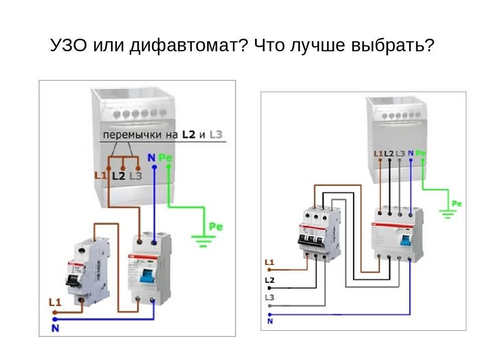 Схемы подключения дифавтомата в распределительном щите