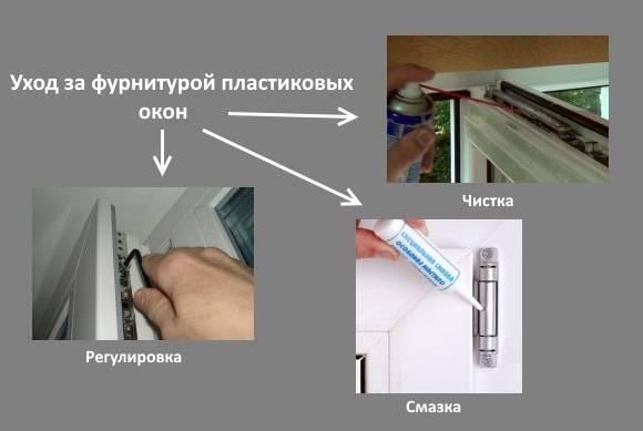 Инструкция по уходу за пластиковыми окнами своими руками