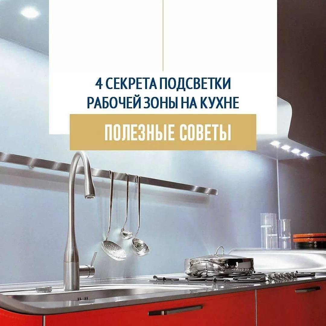 Освещение на кухне: выбор светильников, ламп, подсветка