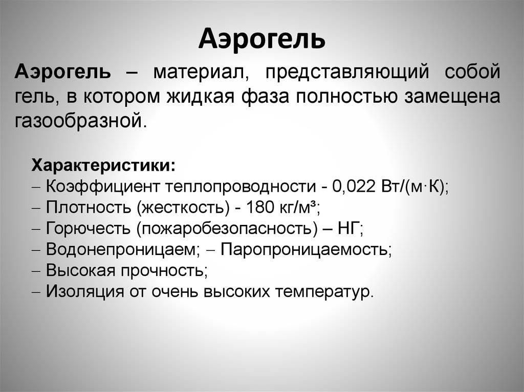 Аэрогель. реферат. физика. 2014-10-12