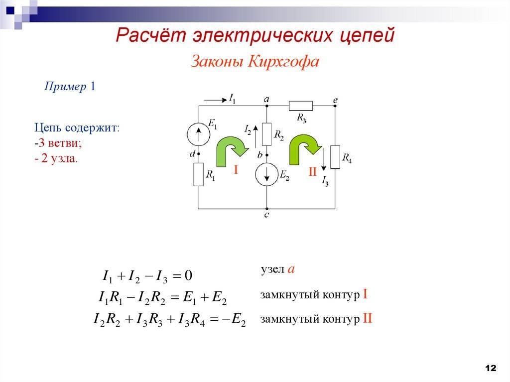 Электрическая цепь: схема, ее элементы и их обозначения элементов