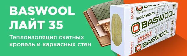 Теплоизоляция роквул лайт баттс— преимущества и монтаж