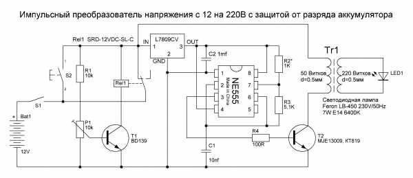 Схема отличного инвертора 12 в – 220 в | 2 схемы