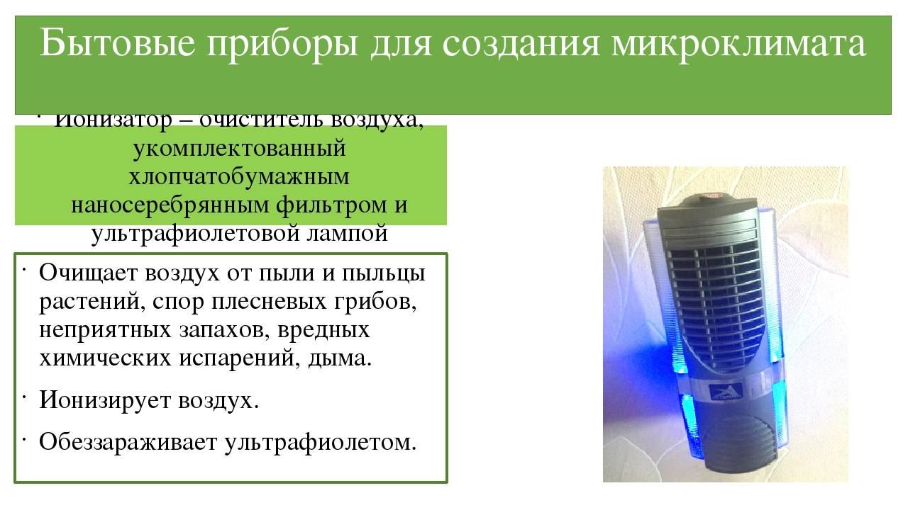 Ионизатор воздуха: польза и вред для здоровья