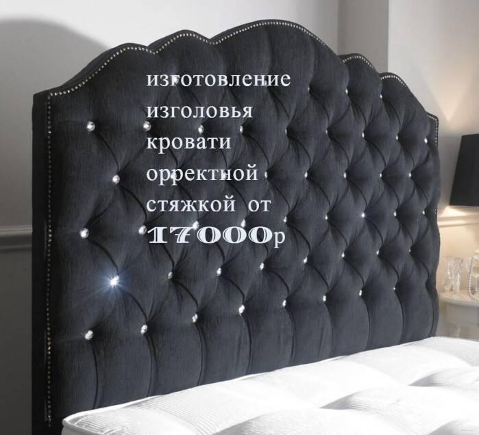 Сделала изголовье для кровати сама: в магазине стоит 100 тысяч рублей, а я потратила всего 4