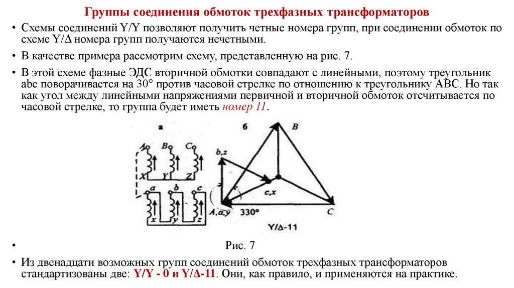Соединение в треугольник, звезду и зигзаг