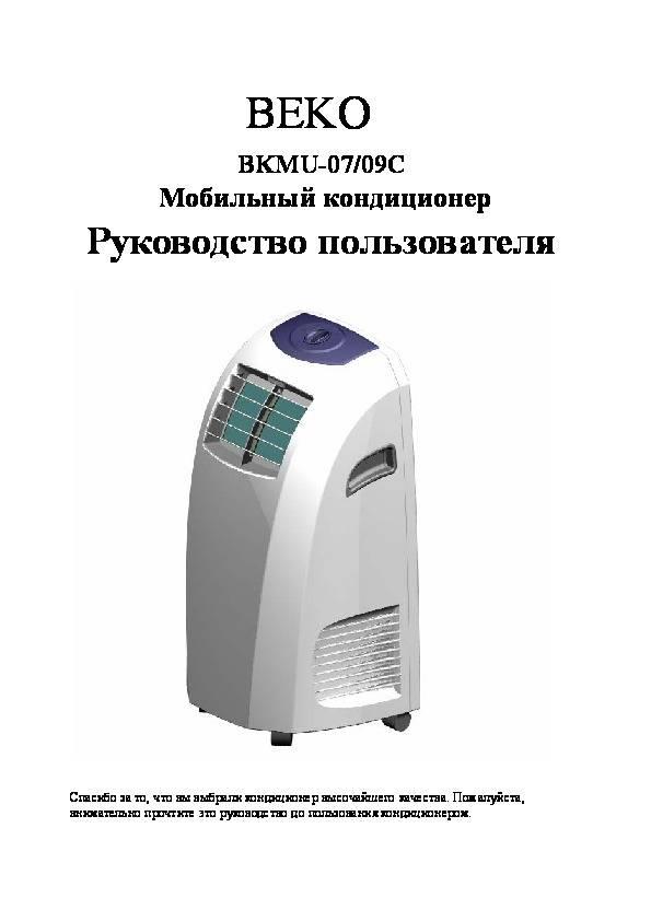 Рекомендации по уходу за кондиционерами, правила эксплуатации от техклимат.ru