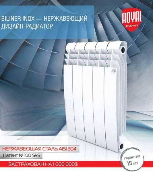 Радиаторы royal thermo — элегантность, высокая теплоотдача и надежность