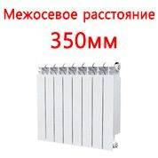 Что такое межосевое расстояние радиатора отопления