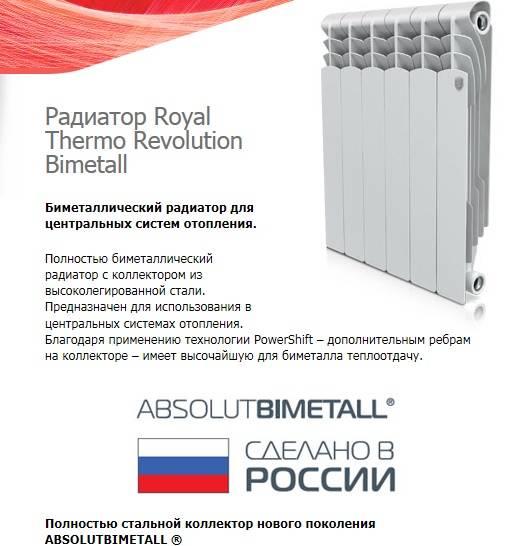Радиаторы биметаллические royal thermo или equation - какие лучше выбрать, сравнение, цены 2021