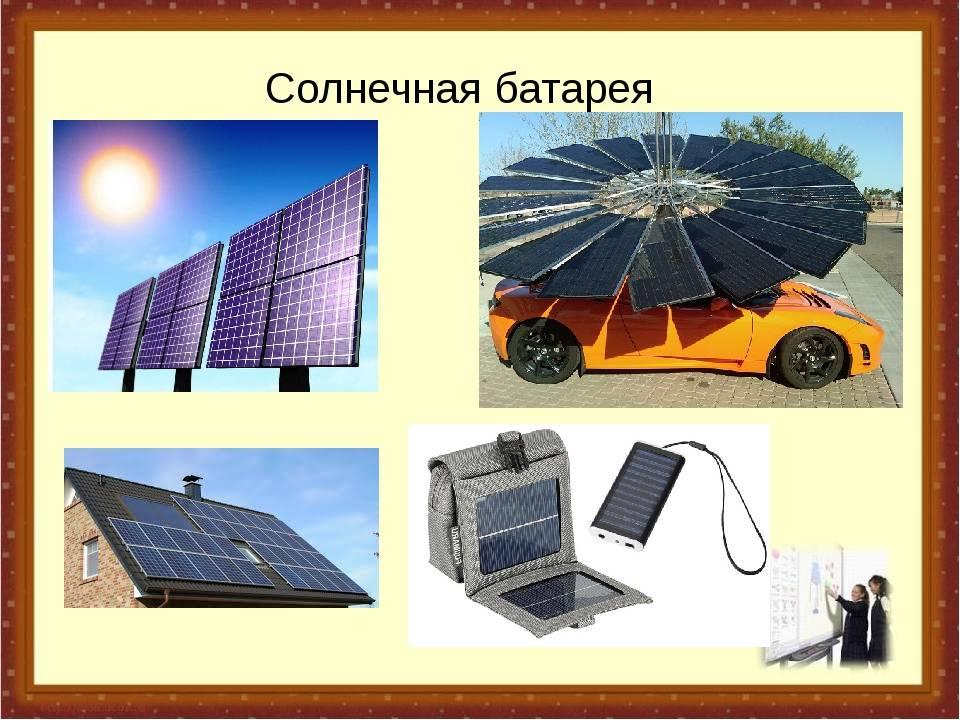 Как выбрать солнечные батареи. советы покупателю