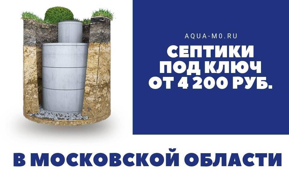 Копка септиков из бетонных и жб (жби) колец под ключ: цена установки от гидрострой