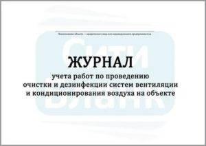 Журнал технического обслуживания и ремонта вентиляционных систем