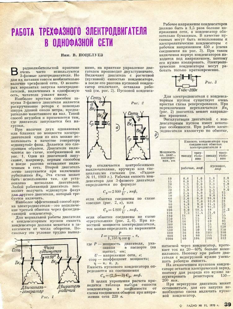Как посчитать конденсатор для трехфазного двигателя | авто брянск