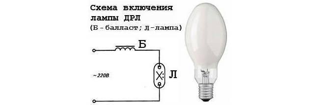 Лампа освещения дрл: принцип работы, схема подключения дрл