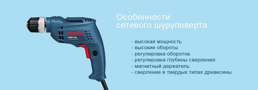 Аккумуляторный или сетевой шуруповерт: какой лучше выбрать?