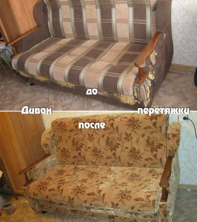 Как перетянуть диван?