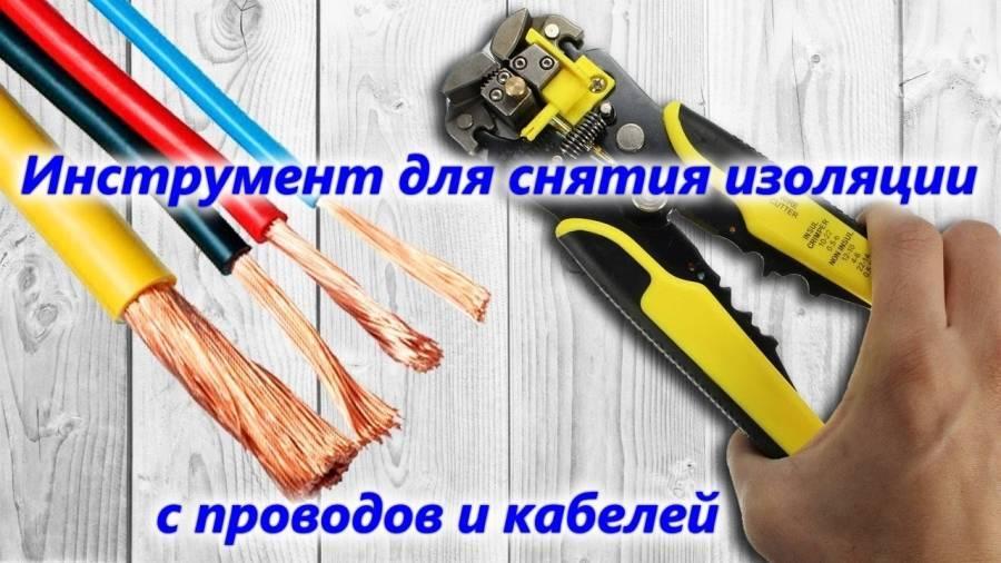 Как под напряжением зачистить провод. как зачистить провод от изоляции: пошаговая инструкция