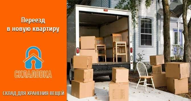Как быстро въехать в новую квартиру — инструкция по комфортному переезду