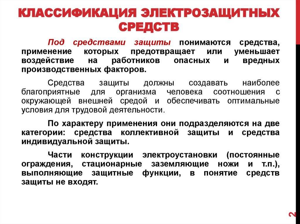 Правила пользования основными и дополнительными электрозащитными средствами - iqelectro.ru