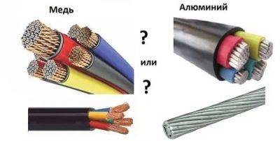 Какой материал для проводки лучше медь или алюминий?
