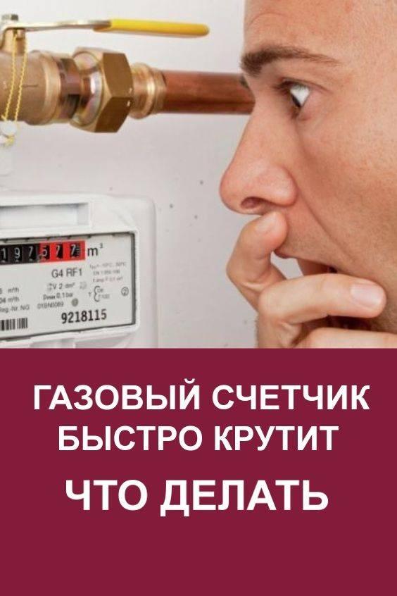 Замена газового счетчика и его ремонт в квартире и частном доме: платны ли они по правилам 2020, что делать, если прибор сломался, не показывает, цифры пропали?