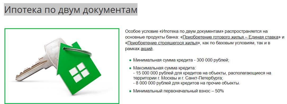 Где и как получить ипотеку под 2% в россии и кому положена?
