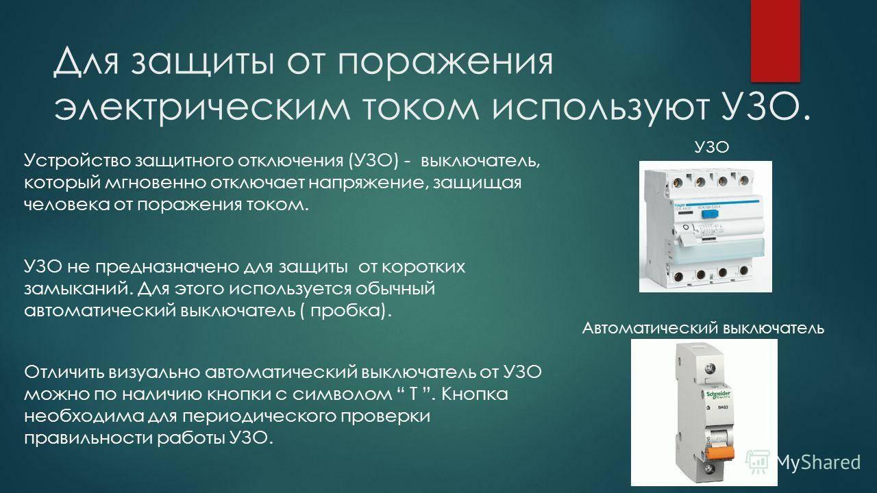Классификация электрооборудования по классам электробезопасности и защиты