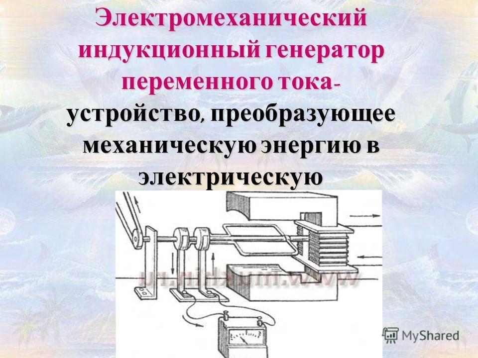 Генератор переменного тока: устройство, принцип работы, назначение
