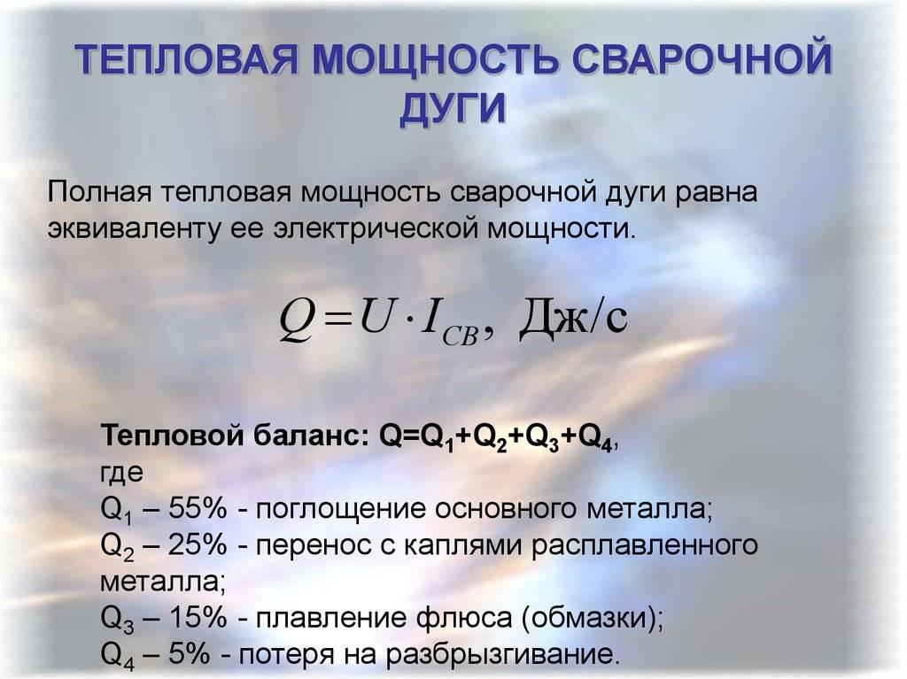 Как определить расход электроэнергии на отопление дома