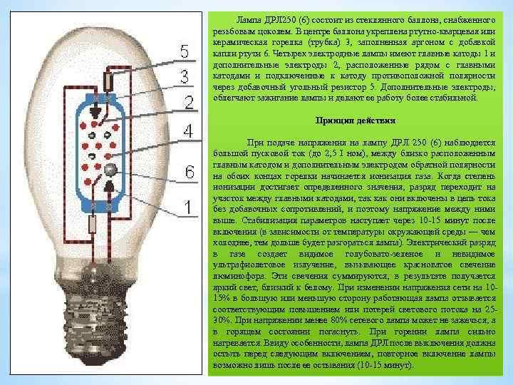 Технические характеристики лампы дрл и её светодиодных аналогов