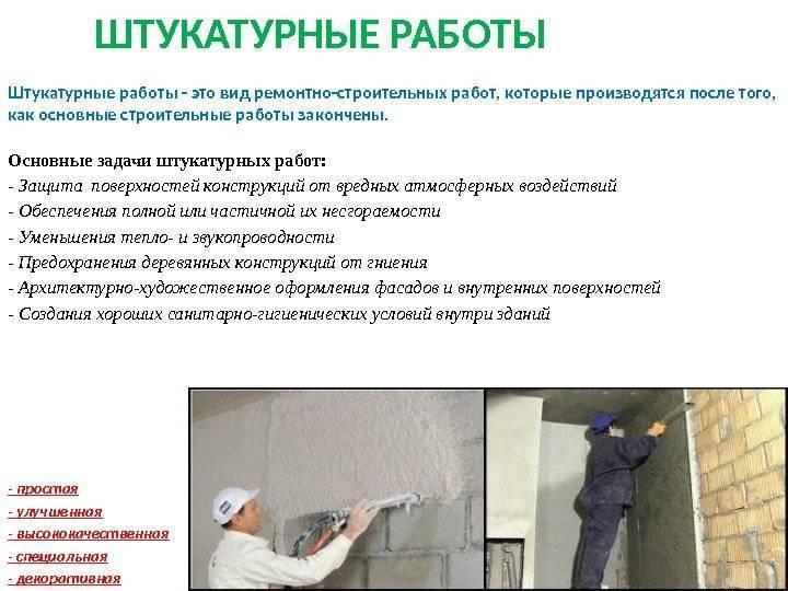 Обоснование работ по текущему ремонту фасада. ремонт фасада многоквартирного дома, капитальный и обычный — что входит, кто выполняет
