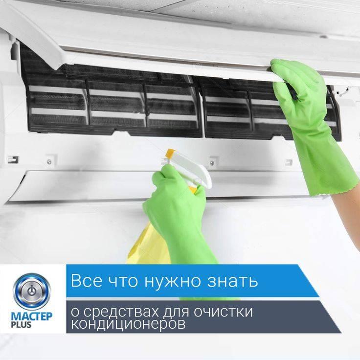 Как самостоятельно почистить дома кондиционер?
