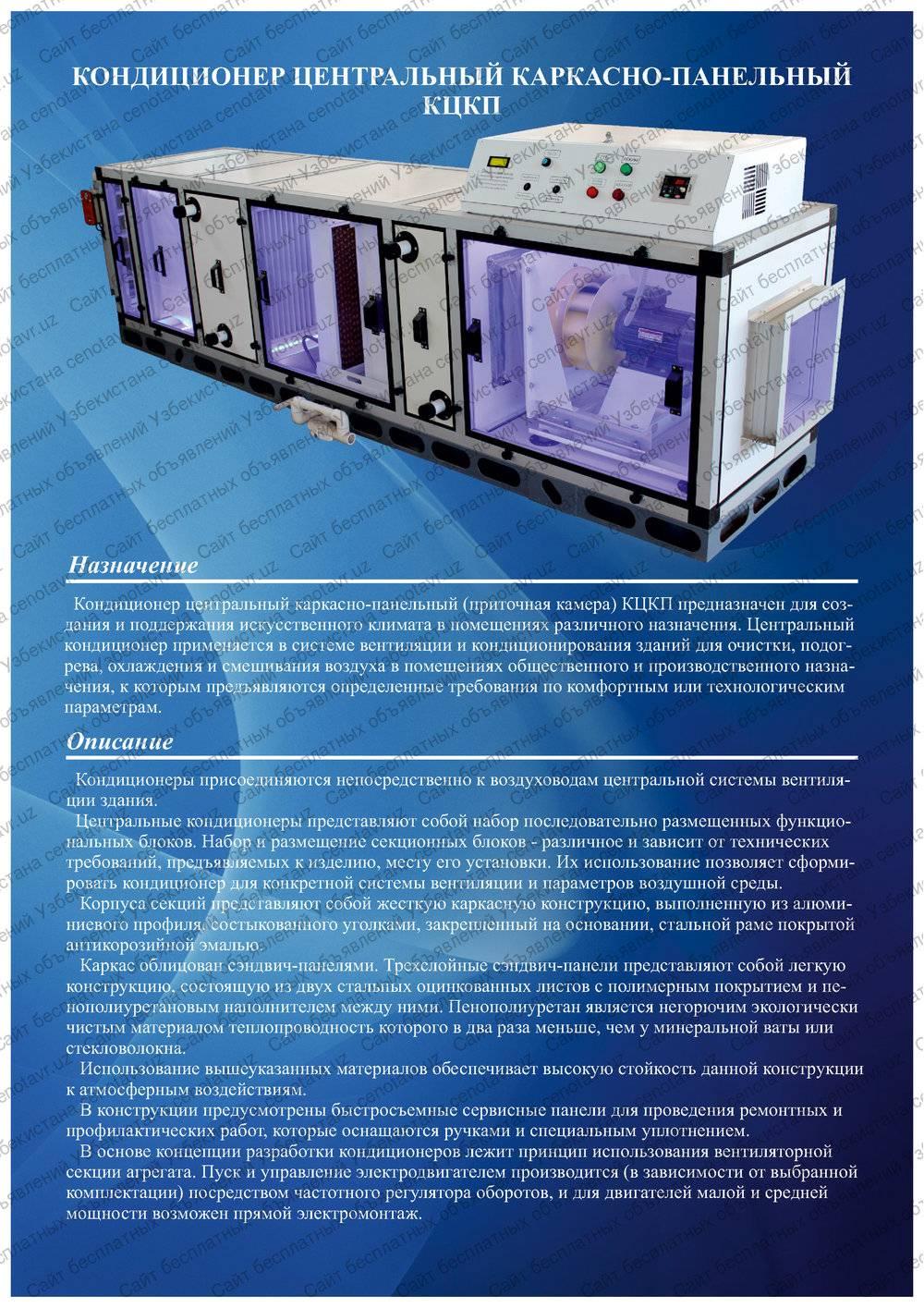 Канальный кондиционер с приточной вентиляцией: тонкости выбора и монтажа