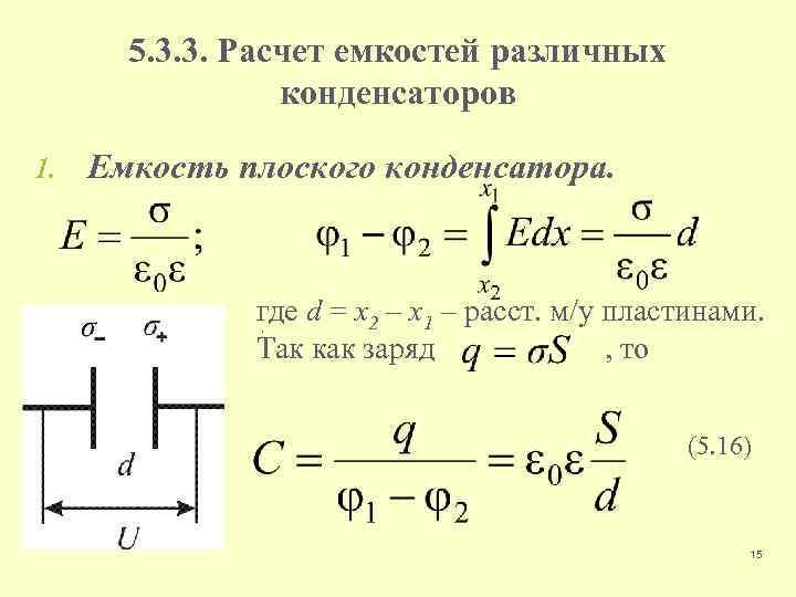 Емкость конденсаторов: как рассчитать с помощью онлайн калькулятора
