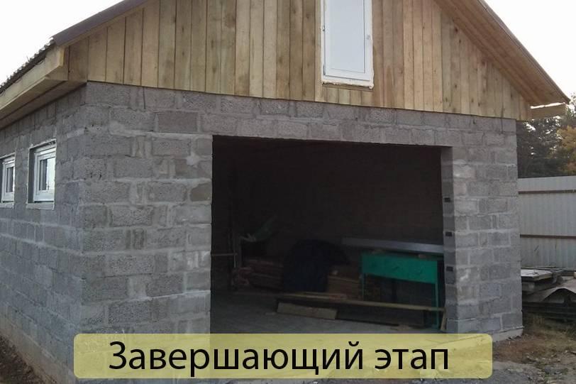Строительство гаража в москве, цена за работу под ключ