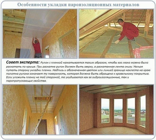 Укладка пароизоляции на потолок как правильно, монтаж, какой стороной класть и крепить