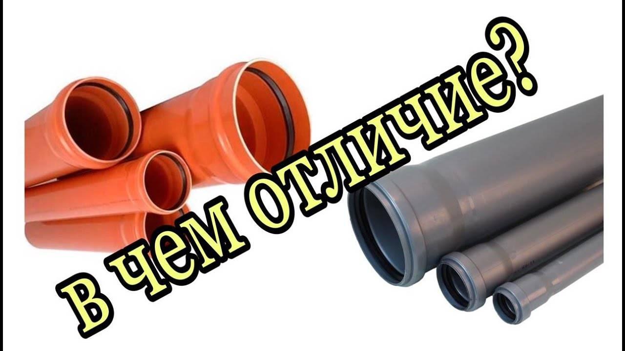Цвет канализационных труб: белая, серая, рыжая, зеленая, черная