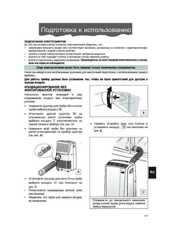 Инструкция по эксплуатации кондиционера