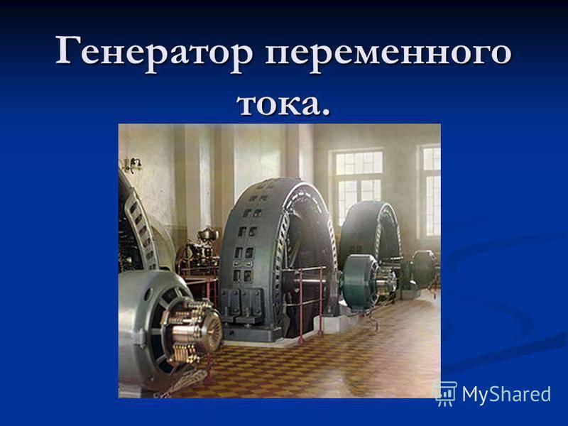 Индукционные генераторы