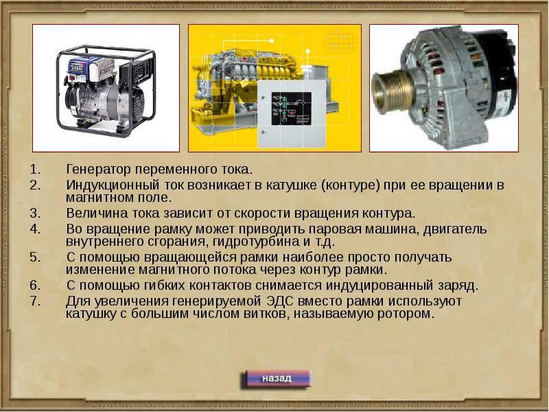 Устройство генератора переменного тока – как обеспечить себя энергией, при ее отсутствии в розетке