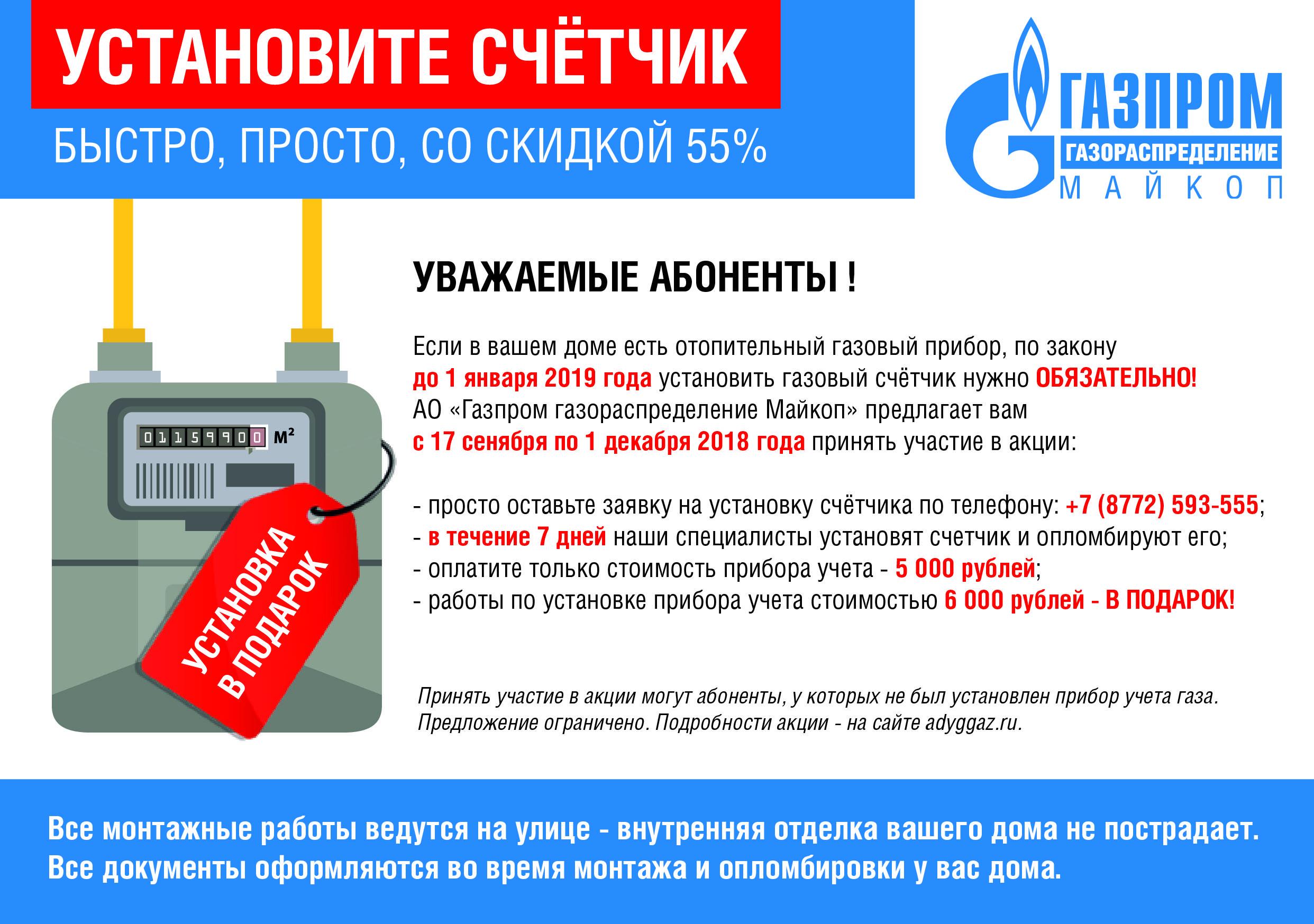 Все о пломбировке счетчиков газа: законы, порядок действий, виды пломб, санкции