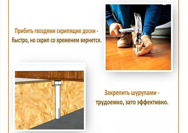 Как избавиться от скрипа деревянного пола без перестилания досок и с его проведением