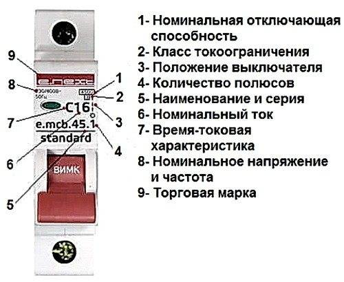 Обозначение автоматического выключателя на схеме - всё о электрике