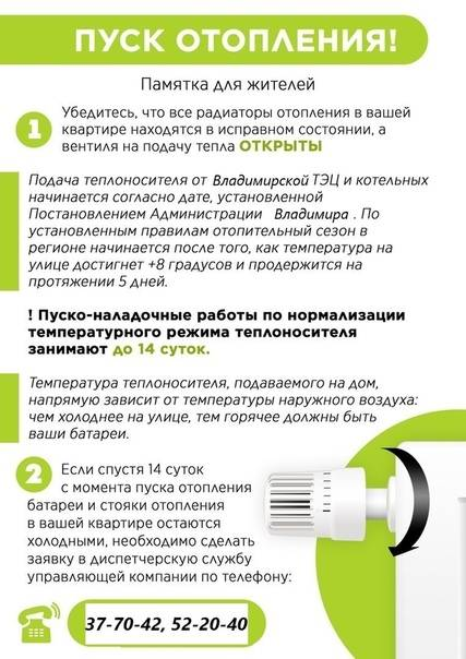 Делаем запуск системы отопления дома в зимнее время: порядок, инструкции и рекомендации