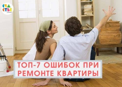 Ошибки при ремонте квартиры. топ-5 непростительных ошибок ремонта | все о ремонте