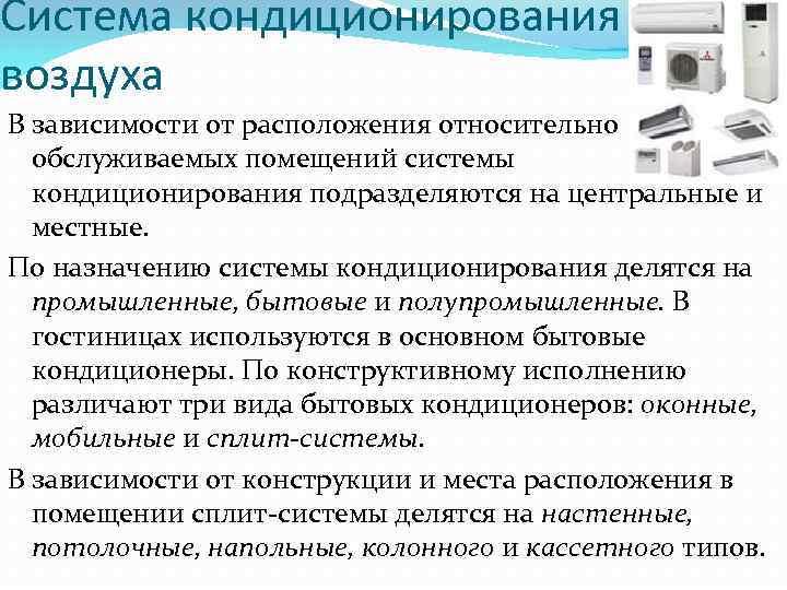 Такие разные кондиционеры. чем кондиционер отличается от сплит-системы. какое оборудование нужно именно вам :: syl.ru