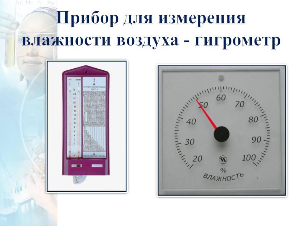 Приборы для измерения влажности воздуха в помещении гигрометры: как измерять и определить данный показатель