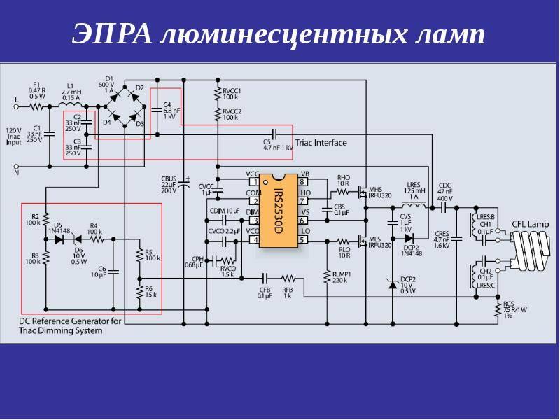 Схема электронного балласта для люминесцентных ламп