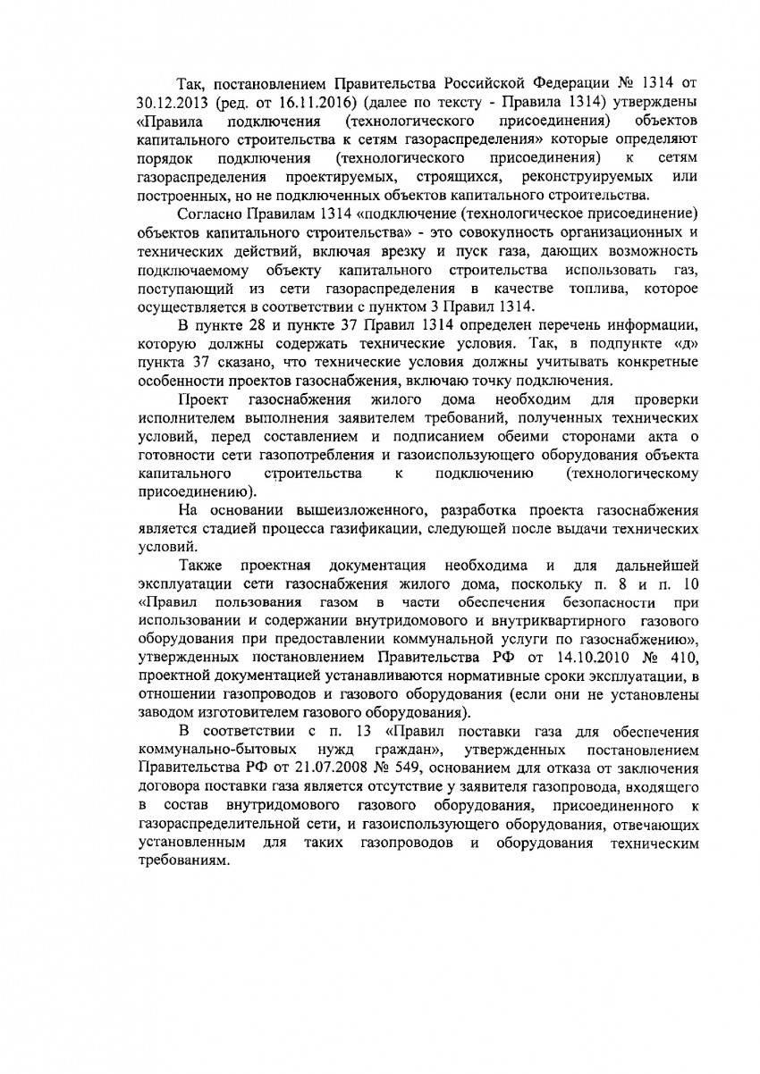 Постановление 1314: правила подключения к сетям газоснабжения, плата и срок выдачи